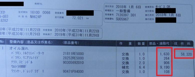 修理費用の明細書の内訳