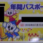 日本モンキーパークのクーポンと年間パスポートを比較した結果、お得なのは?