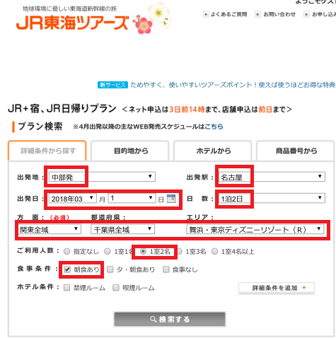 JR東海ツアーズ①