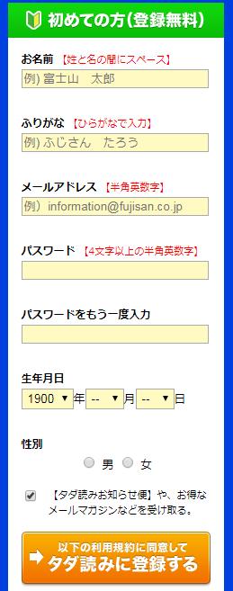 Fujisan無料登録