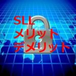 常時SSL化って何?そのメリットとデメリットを初心者向けに解説。