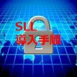 【画像付】WordPressで常時SSL化を実現!その手順を初心者向けに解説。
