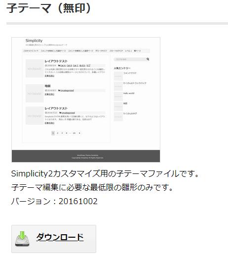 simplicity2子テーマ