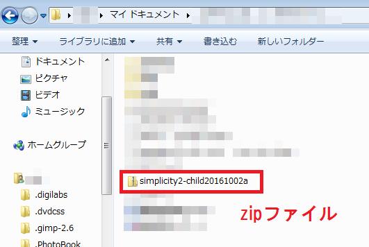 zipファイル保存