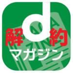 【超簡単】ドコモのdマガジンを5分で解約する方法を画像付で解説。