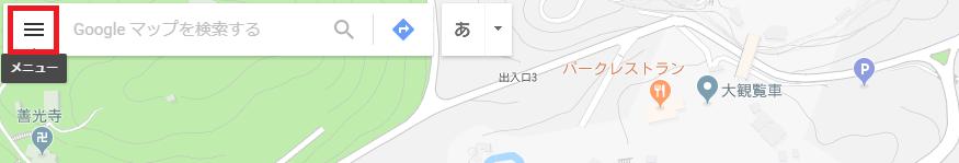 Googleマップメニュー
