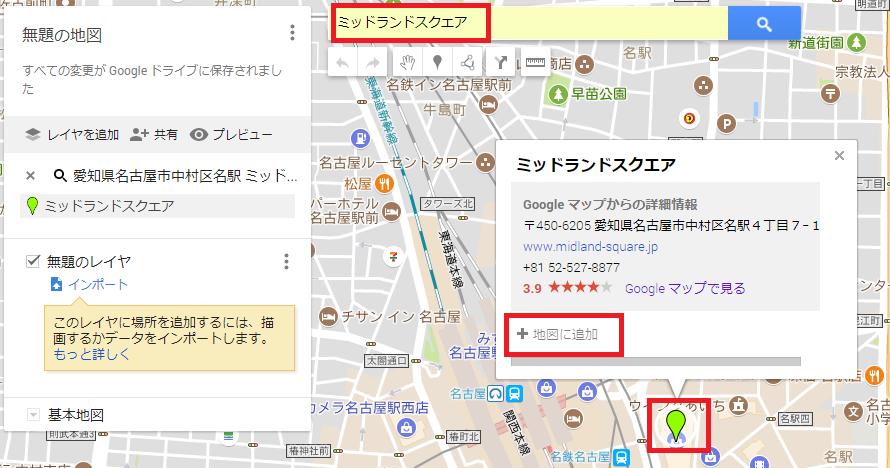 目的地の検索