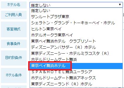 JR東海ツアーズ(東京ベイ舞浜)