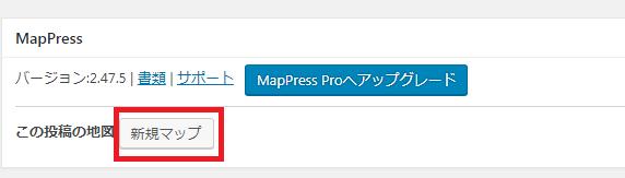 新しいマップ作成