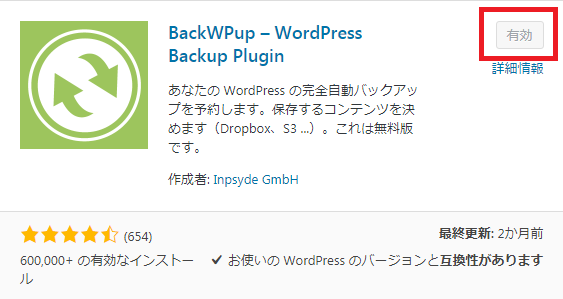 BackWPupインストール