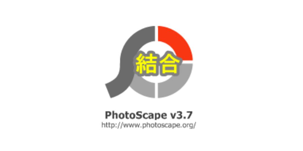 Photoscape結合