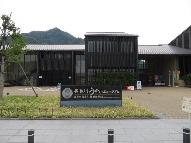 鵜飼ミュージアム