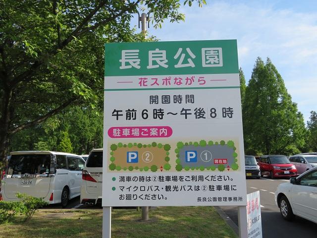 長良公園の駐車場案内