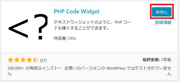 PHPプラグイン