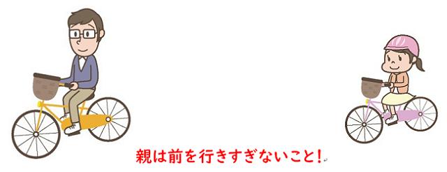 親-子(離れすぎ)