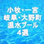 【小牧・岐阜・一宮・大野町】屋内温水プール4選 夏は日焼け防止、冬も快適