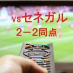 W杯セネガル戦2-2 乾1ゴール1アシスト ケイスケホンダも得点!