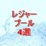 【ナガシマ・モンプル・大垣・各務原】おすすめのレジャープール4選
