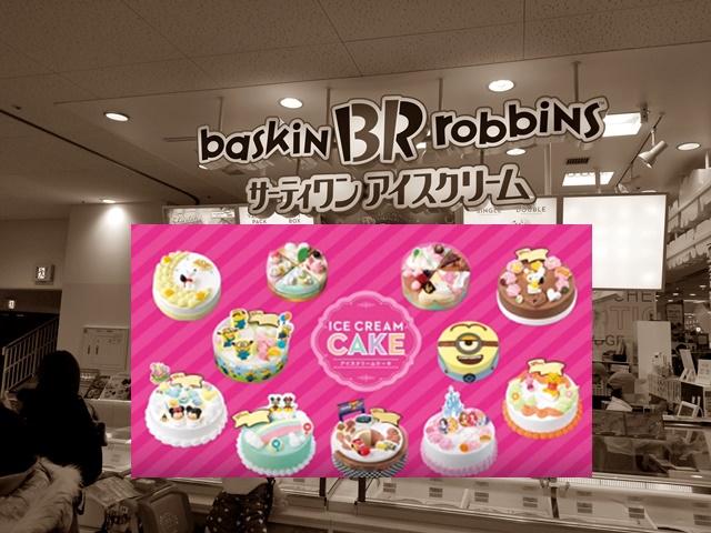 サーティワンアイスケーキの値段