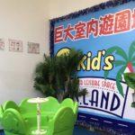 Kids US LANDの料金、お得情報、遊具の写真あり【岐阜編】