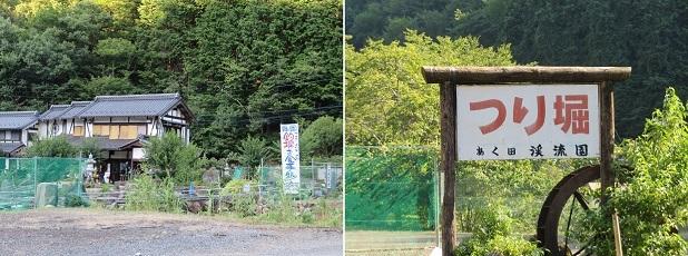 あく田渓流園
