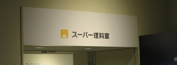 スーパー理科室