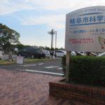 岐阜市科学館はプラネタリウムだけじゃない。写真で内容を詳しく紹介!
