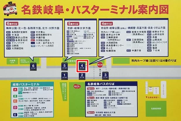 バス停(名鉄岐阜駅)