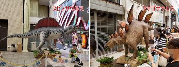 スピノサウルス&ステゴサウルス