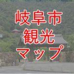 岐阜城、鵜飼、岐阜公園周辺の観光スポットに関する全21記事まとめ