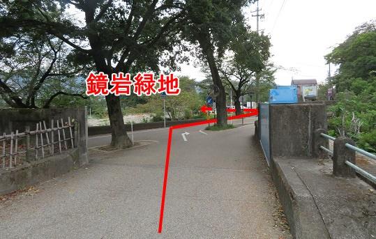 鏡岩緑地へのアクセス