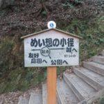 金華山登山「めい想の小径」と「馬の背」登るならどっち?注意点とおすすめポイント