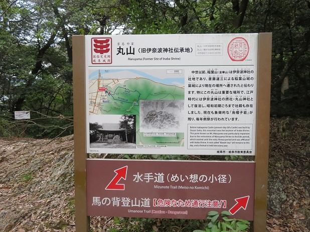 丸山(案内板)