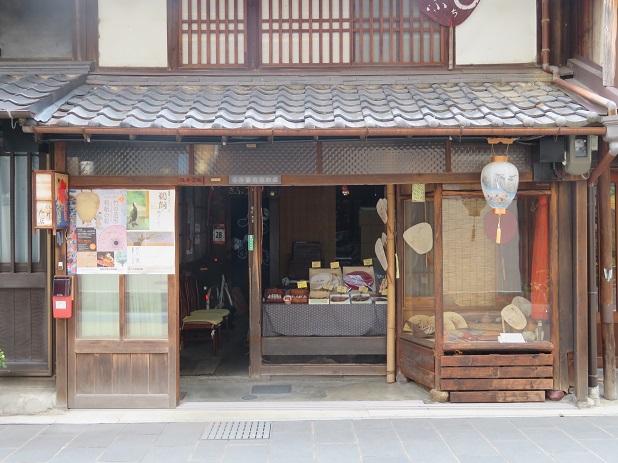 住井冨次郎商店