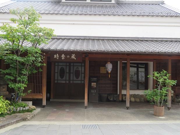 土蔵レストラン