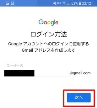 Gmailアドレス作成