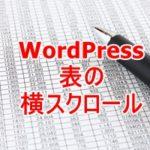 WordPressの特定の表だけ横スクロールさせる方法【コピペで簡単!】