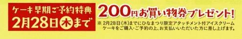 200円お買物券