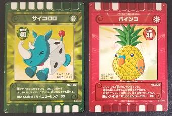 ぐるり森カード40