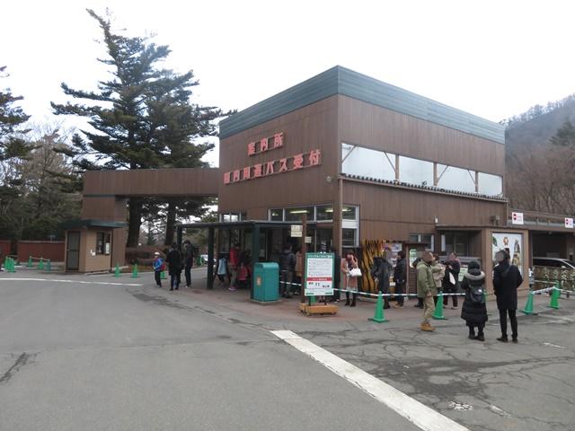 富士サファリパーク案内所