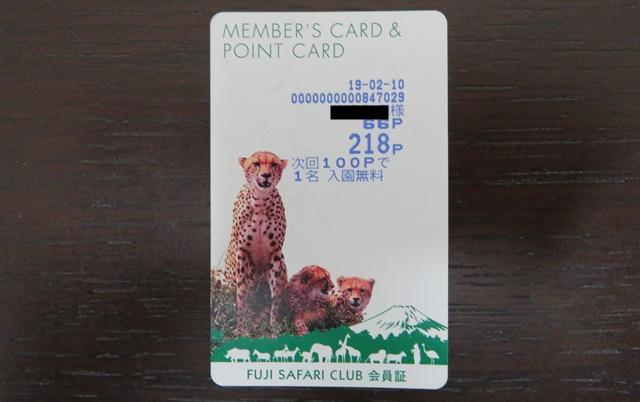 富士サファリクラブカード