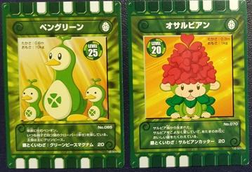 緑カード20