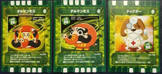 緑カード60