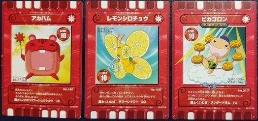 赤カード10